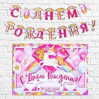Набор Единорог 'С днем рождения' для проведения праздника