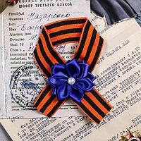 Георгиевская лента с цветком 'Вечная слава Героям'