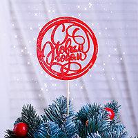 Топпер 'С Новым Годом, в круге' красный с блёстками, 10x10 см Дарим Красиво (комплект из 5 шт.)