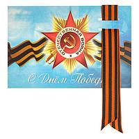 Открытка с георгиевской лентой 'С Днем Победы!' орден, небо (комплект из 10 шт.)