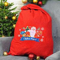 Мешок Деда Мороза 'С Новым Годом!', ёжик, 60 х 90 см