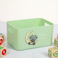 Корзина для детских игрушек Mommy love, цвет чайное дерево