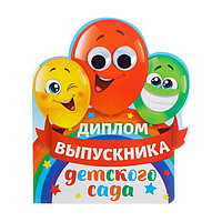 Диплом 'Выпускника детского сада', шарики с глазками, 14,5 х 17 см