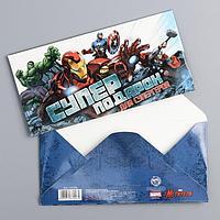 Конверт для денег 'Для супергероя', Команда Мстители (комплект из 10 шт.)