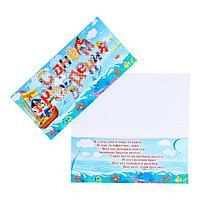 Конверт для денег 'С Днём Рождения!' фольга, лисёнок пират (комплект из 10 шт.)