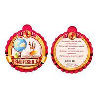 Медаль 'Выпускница' глобус, перо (комплект из 40 шт.)