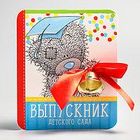 Колокольчик на открытке 'Выпускник детского сада', Me To You