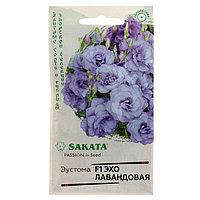 Семена цветов Эустома 'Эхо' лавандовая F1, гранулы, пробирка, О, 5 шт.