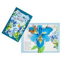 Открытка 'С Днем Рождения!' объемная, глиттер, голубые цветы (комплект из 10 шт.)