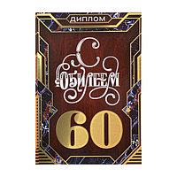 Диплом 'С юбилеем 60'