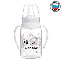 Бутылочка для кормления 'Люблю молоко' детская классическая, с ручками, 150 мл, от 0 мес., цвет белый