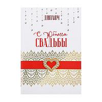Диплом 'С юбилеем свадьбы'