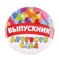 Значок 'Выпускник детского сада', закатной, шары, d5,6 см (комплект из 10 шт.)