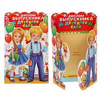 Диплом 'Выпускника детского сада', 14 х 22 см