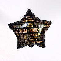 Фольгированный шар 18' 'С днём рождения', паттерн, звезда
