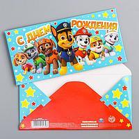 Щенячий патруль. Конверт-открытка для денег 'С днем рождения!' (комплект из 10 шт.)