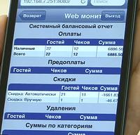 Web -мониторинг