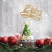 Топпер 'С Новым Годом с вензелями', золотой, в пакете с подвесом, 11x7см Дарим Красиво