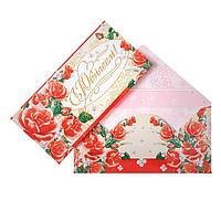 Конверт для денег 'С Юбилеем!' розы, узор (комплект из 10 шт.)