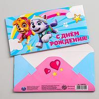 Конверт для денег 'С Днем Рождения', Щенячий патруль (комплект из 10 шт.)