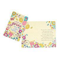 Открытка 'Любимой Дочке' конгрев, глиттер, цветы, шарики, желтый фон (комплект из 10 шт.)