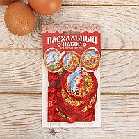 Пасхальный набор для украшения яиц 'Пасха'