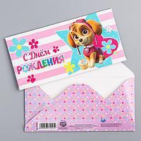 Щенячий патруль. Конверт-открытка для денег 'С днем рождения, Скай!' (комплект из 10 шт.)