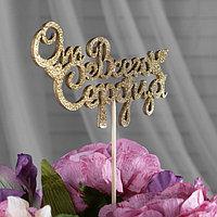 Топперы, золотой глиттер, со шпажкой, 'От всего сердца', 10 шт/уп (комплект из 10 шт.)