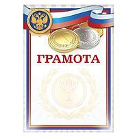 Грамота спортивная 'Медали', 150 гр., 21 х 29,7 см (комплект из 40 шт.)