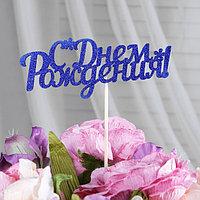 Топперы, синий глиттер, со шпажкой, 'С днем рождения', 10 шт/уп (комплект из 10 шт.)