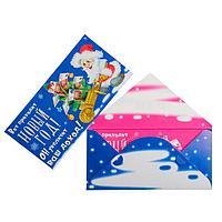 Конверт для денег 'Вот приходит Новый год...' Дед Мороз (комплект из 10 шт.)
