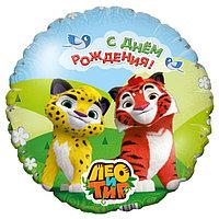 Шар фольгированный 18' 'Лео и Тиг. С днём рождения', круг (комплект из 5 шт.)