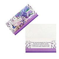 Конверт для денег 'С Днём Рождения!' лаванда, бабочки (комплект из 10 шт.)
