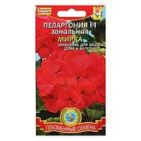 Семена цветов Пеларгония зональная 'Мирка', F1, 3 шт