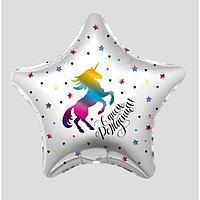 Шар фольгированный 19' 'Радужный единорог', звезда, 1 шт., в упаковке