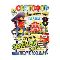 Плакат вырубной 'На светофор внимательно гляди' А2
