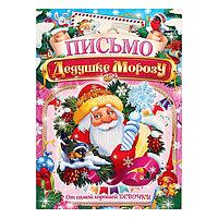 Письмо Деду Морозу 'От самой хорошей девочки' Дед Мороз, А4 (комплект из 20 шт.)