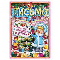 Письмо Деду Морозу 'От самой хорошей девочки' Снегурочка, А4 (комплект из 20 шт.)