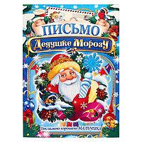 Письмо Деду Морозу 'От самого хорошего мальчика' Дед Мороз, А4 (комплект из 20 шт.)