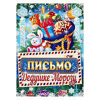 Письмо Деду Морозу 'С новогодними пожеланиями' зайчик, А4 (комплект из 20 шт.)