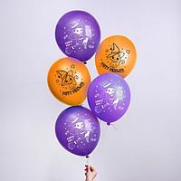 Шар воздушный 12' 'Счастливого Хеллоуина', фиолетовый, оранжевый набор 5 шт.