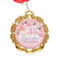 Медаль свадебная, с лентой 'Коралловая свадьба. 35 лет', D 70 мм