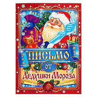 Письмо от Деда Мороза 'Универсальное' Дед Мороз, А4 (комплект из 20 шт.)