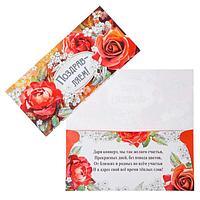 Конверт для денег 'Поздравляем!' уф лак, красные розы, белые цветы (комплект из 10 шт.)