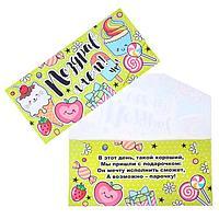 Конверт для денег 'Поздравляем!' уф лак, сладости (комплект из 10 шт.)