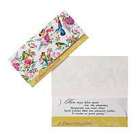Конверт для денег 'С Днём Рождения!' птицы, цветы (комплект из 10 шт.)