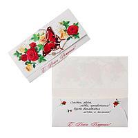 Конверт для денег 'С Днём Рождения!' бабочка, розы (комплект из 10 шт.)