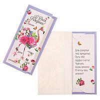Конверт для денег 'С Днем Рождения' фламинго (комплект из 10 шт.)