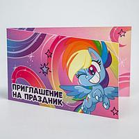 Приглашение на праздник, Little Pony (комплект из 10 шт.)