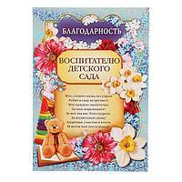 Благодарность воспитателю детского сада, А4 (комплект из 40 шт.)